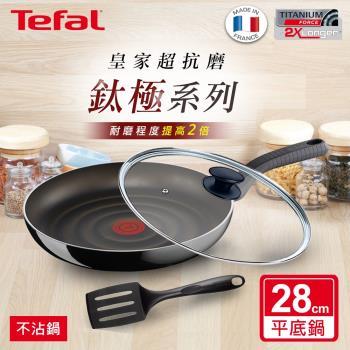 【超值3件組】Tefal法國特福皇家超抗磨不沾平底鍋28CM+玻璃蓋+鍋鏟