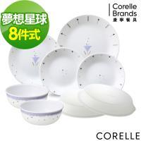 美國康寧 CORELLE 夢想星球8件式碗盤組(H01)