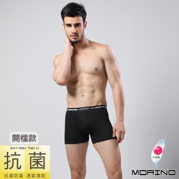 MORINO摩力諾- 男內褲 抗菌防臭開檔四角褲/平口褲 (黑色)