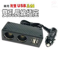 金德恩 台灣製造 車用碳纖維雙孔點菸器電源擴充座附3.1A雙USB/延長線/手機/平板/GPS
