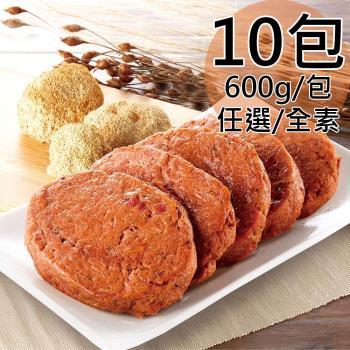 【如意生技】純素猴頭菇素肉排任選10包(600g/包〉