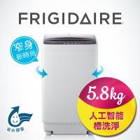 美國富及第Frigidaire 5.8kg 智能不銹鋼洗衣機 福利品