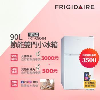 美國 Frigidaire富及第 90L 1級省電 雙門小冰箱 典雅白 FRT-0904M 貨物稅減免 福利品