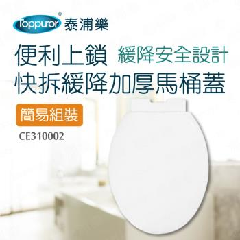 【Toppuror 泰浦樂】便利上鎖式快拆緩降加厚單體馬桶蓋白色(CE310002)