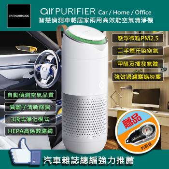 汽車雜誌總編推薦 PROBOX 智慧偵測車載居家兩用高效能空氣清淨機 (加碼送胎壓錶)