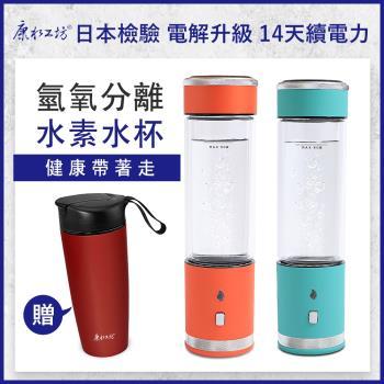 康水工坊 今夏熱暢組(氫氧分離富氫水素水C301+御用骨瓷杯)