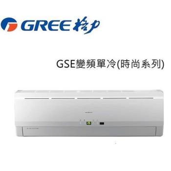 五千元好禮瘋狂送★GREE格力13坪變頻冷專分離式冷氣 GSE-80CO/GSE-80CI
