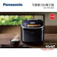 Panasonic 國際牌 日本製10人份IH電子鍋 SR-PX184