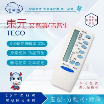 Dr.AV TECO東元、APTON艾普頓、Gibson吉普生 冷氣遙控器AI-T1