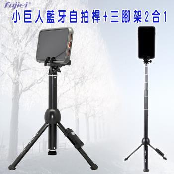 fujiei 小巨人超輕量迷你6段鋁合金藍牙自拍桿+三腳架2合1 (VP1070)