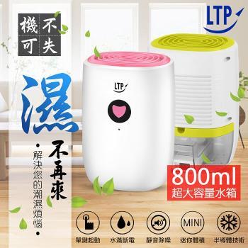 LTP 大容量小體積 超靜音強效防潮除霉除溼機