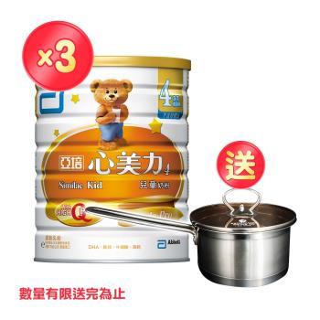 亞培 心美力 4號High Q Plus(1700公克)x3罐+(贈品)瑞士MONCROSS 304不銹鋼鍋組