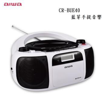 AIWA 愛華 CR-BUE30 CR-BUE40 藍牙手提音響 台灣公司貨 原廠盒裝