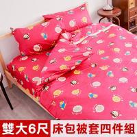 奶油獅-同樂會系列-100%精梳純棉床包兩用被套四件組(莓果紅)-雙人加大6尺