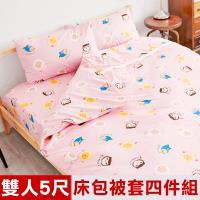 奶油獅-同樂會系列-100%精梳純棉床包兩用被套四件組(櫻花粉)-雙人5尺