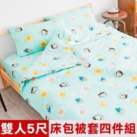 奶油獅-同樂會系列-100%精梳純棉床包兩用被套四件組(湖水藍)-雙人5尺