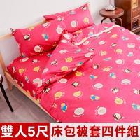 奶油獅-同樂會系列-100%精梳純棉床包兩用被套四件組(莓果紅)-雙人5尺