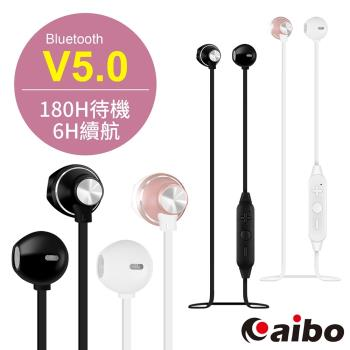 aibo BTM4 垂直入耳式 藍牙V5.0運動耳機麥克風