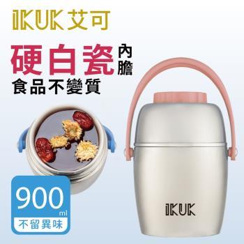 艾可 IKUK 真空雙層內陶瓷陶瓷食物罐 900ml-橘 IKFI-900OG