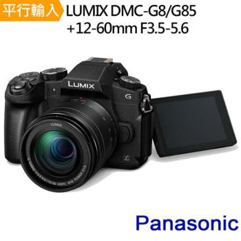 Panasonic Lumix DMC-G8/G85+12-60mm 單鏡組*(中文平輸)