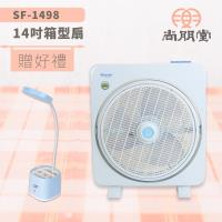 送雙霸杯★尚朋堂 14吋箱型電扇SF-1498