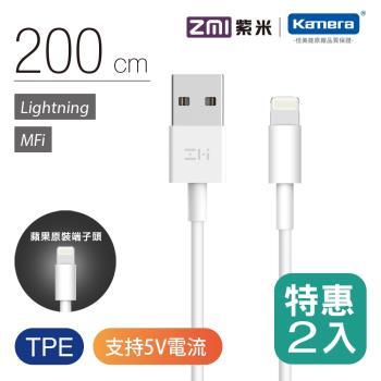 ZMI 紫米Lightning MFi數據線-200cm (AL831)-2入