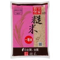 皇家穀堡 糙米1.5kg(CNS一等)