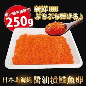 海肉管家-北海道醬油澬鮭魚卵(1盒/每盒約250g±10%)