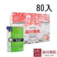 森田藥粧 茶樹毛孔淨化調理面膜80入