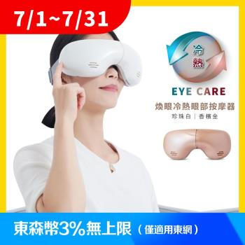 [tokuyo] 煥眼冷熱眼部按摩器TS-183(新品上市)