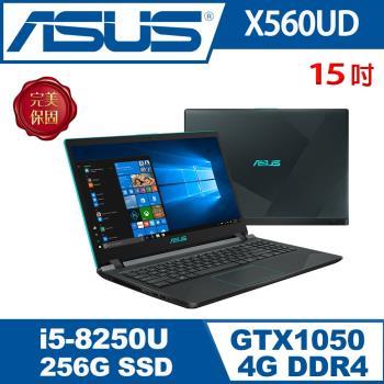 ASUS華碩 X560UD-0091B8250U 電競筆電 閃電藍 15.6吋/i5-8250U/4G/256G SSD/GTX1050/W10