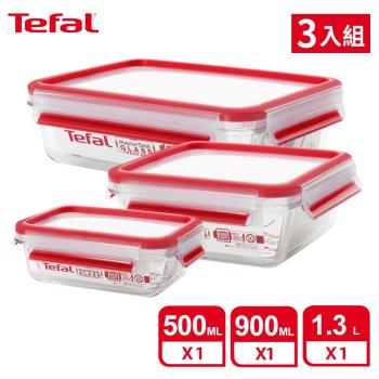 Tefal法國特福 德國EMSA原裝 無縫膠圈耐熱玻璃保鮮盒-超值3件組(0.5L+0.9L+1.3L)