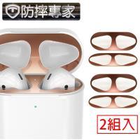 防摔專家 蘋果Airpods2 無線藍牙耳機內蓋防塵污金屬保護膜玫瑰金/2入