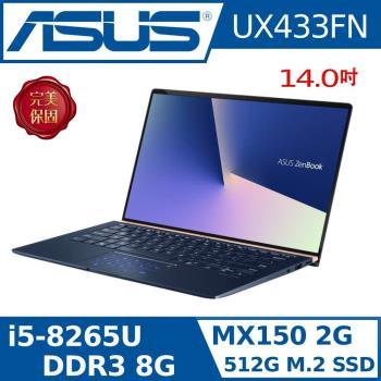 ASUS 華碩 UX433FN-0162B8265U 14吋 (i5-8265U/8G/512G SSD/W10) 極致輕薄窄邊框筆電