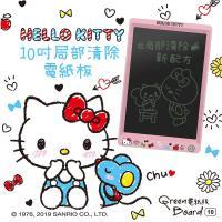 (獨家贈保護套)Green Board X Hello Kitty SP 10吋 局部清除電紙板 - 三麗鷗聯名款