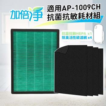 加倍淨 適用 Coway格威 加護抗敏型空氣清淨機 AP-1009CH 三年份耗材組【HEPA濾心一入+加強型活性碳濾網三入】