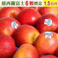 愛蜜果 紐西蘭FUJI富士蘋果6顆禮盒 (約1.5公斤/盒)
