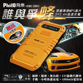 飛樂 EBC-100 大黃蜂 救車行動電源輕薄版 限量搭贈胎壓錶