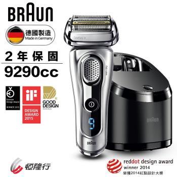 BRAUN德國百靈-9系列音波電鬍刀9290cc