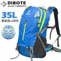 迪伯特DIBOTE  極輕專業登山休閒背包 - 35L