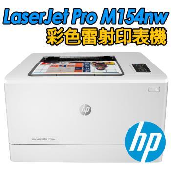 HP Color LaserJet Pro M154nw Wi-Fi彩色雷射印表機