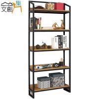 【文創集】范亞 時尚2.7尺開放式書櫃/收納櫃