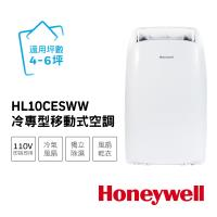 Honeywell 冷專型移動式空調 HL10CESWW(福利品)