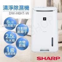 SHARP夏普 1級能效 6L 自動除菌離子清淨除濕機 DW-H6HT-W