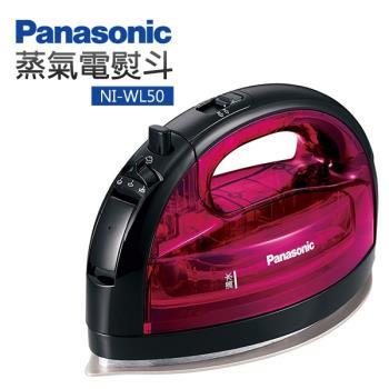 │Panasonic│國際牌 無線蒸氣電熨斗 NI-WL50