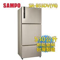 【限量福利品】SAMPO聲寶 一級能效 530L變頻三門冰箱(香檳銀) SR-B53DV(Y6)