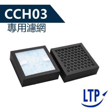 LTP CCH03空氣清淨機複合式多功能濾網