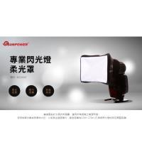 SUNPOWER 機頂閃光燈柔光罩SP2522 (小) ~通用型 適用各品牌閃光燈~台灣製