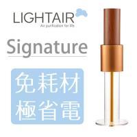 送水冷扇★瑞典LightAir IonFlow 50 Signature免濾網精品空氣清淨機