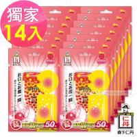 【東森獨家組】森下仁丹魔酷雙晶球-好口氣14入綜合組(覆盆莓x8盒+薄荷x6盒)